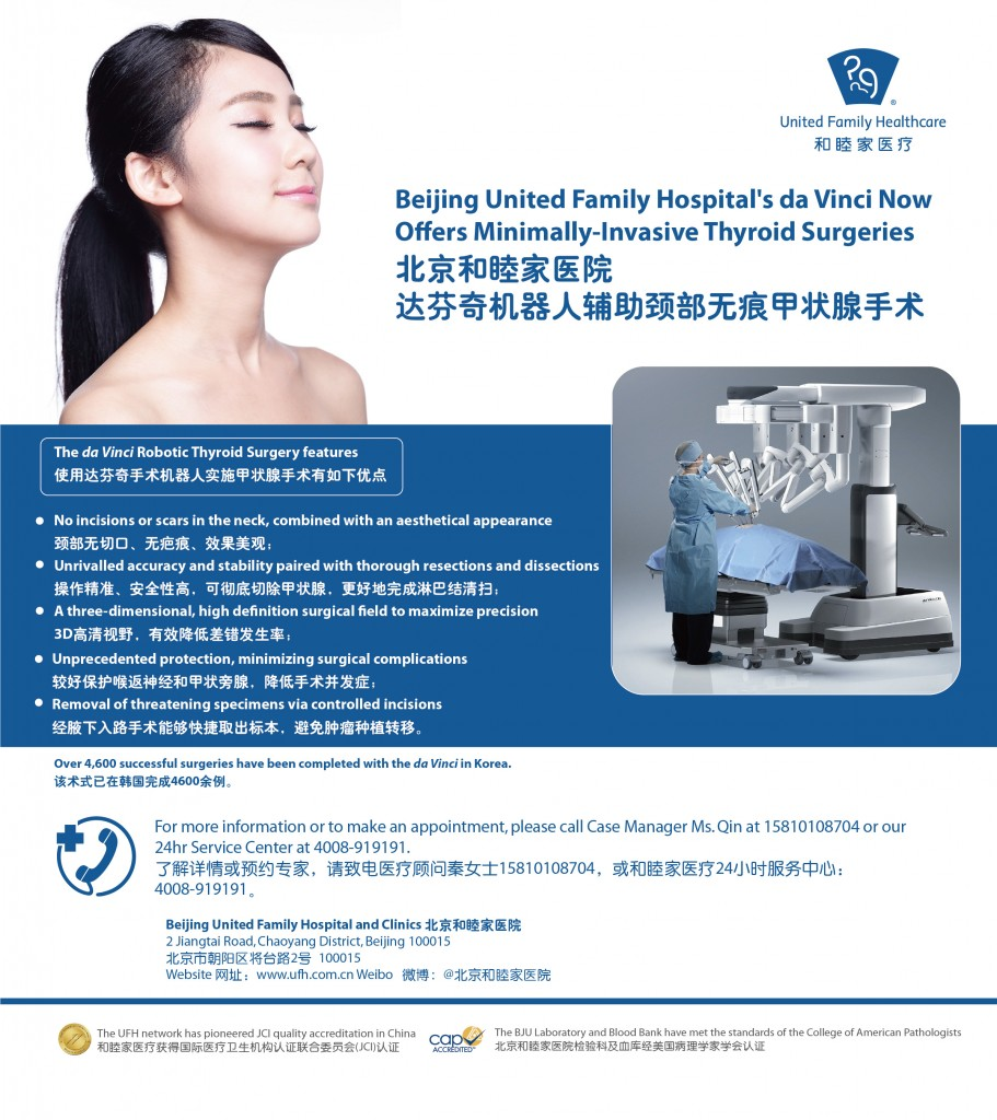 Thyroid_DaVinci_poster_ENCN_20160217-01