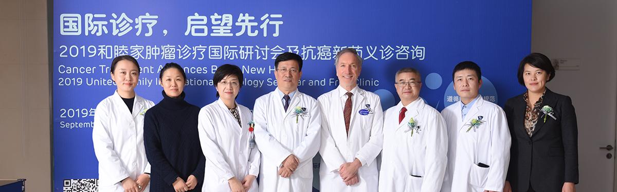 国际抗癌新药申请及治疗服务